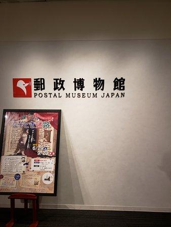Foto de Postal Museum Japan