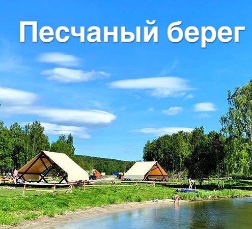 """Tavatuy, Russland: База отдыха «Песчаный берег"""""""
