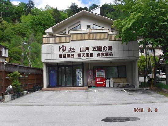 Yudokoro Sangetsu Goshiki no Yu