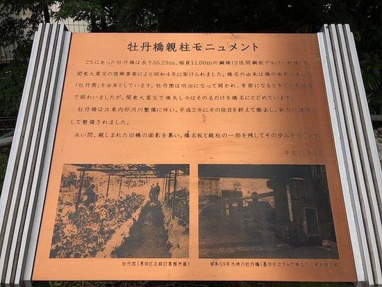 Botambashi Oyahashira Monument