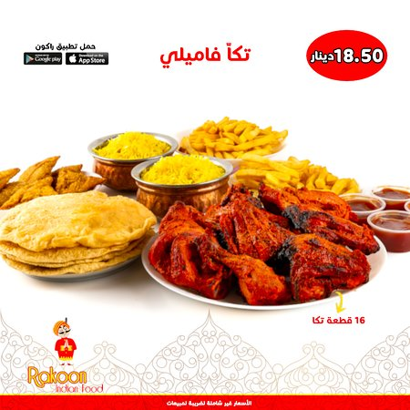 مطعم راكون الهندي: وجبة تكا فاميلي 