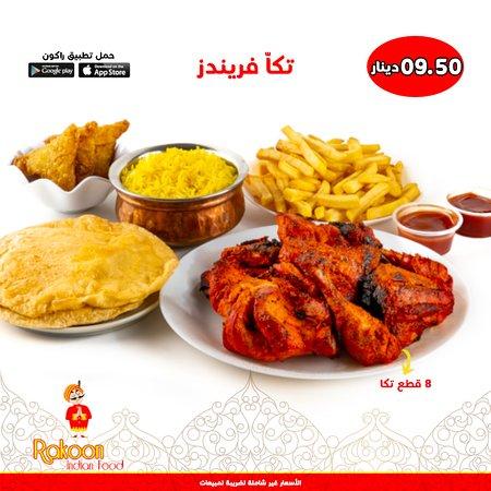 مطعم راكون الهندي: وجبة تكا فريندز