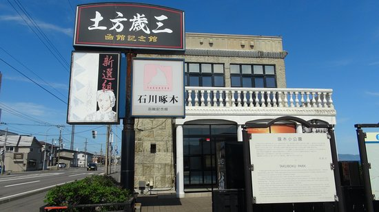 Hizikata Takuboku Museum