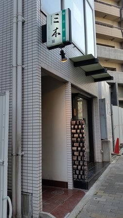 The entrance of Miki Restaurant