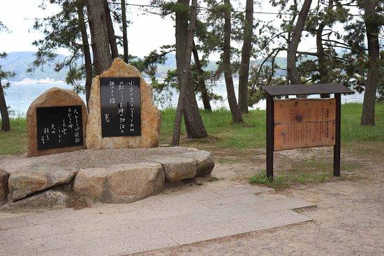 Yosano Tekkan and Akiko Kahi : 天橋立の松林の中にありました