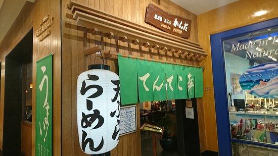 Tentekomai Kanda: お店の外観