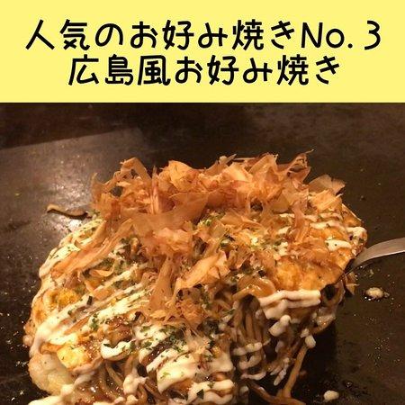 お好み焼き人気No.3 広島風お好み焼き