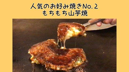 お好み焼き人気No.2 もちもち山芋焼き