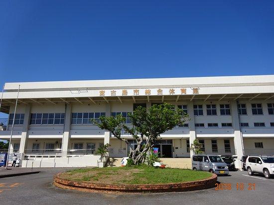 Miyakojima General Gymnastic Hall