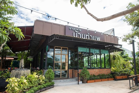 Ban Tha Pae Cafe: ร้านอาหารบ้านท่าแพ