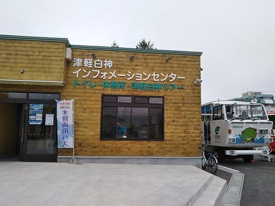 Michi-no-Eki Tsugaru Shirakami