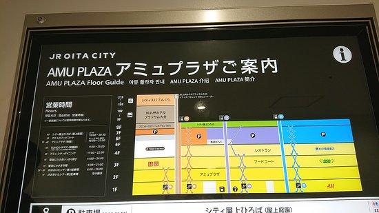 JR Kyushu Hotel Blossom Oita: アミュプラザ案内図