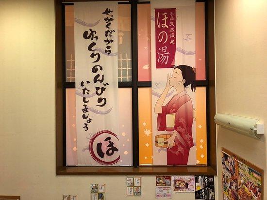 Ujina Natural Onsen Honoyu