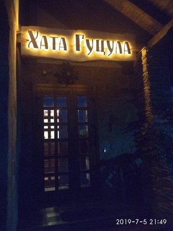 Mykulychyn, Ukrajina: Хата Гуцула