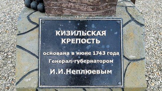 Kizilsky District, روسيا: Кизильская крепость