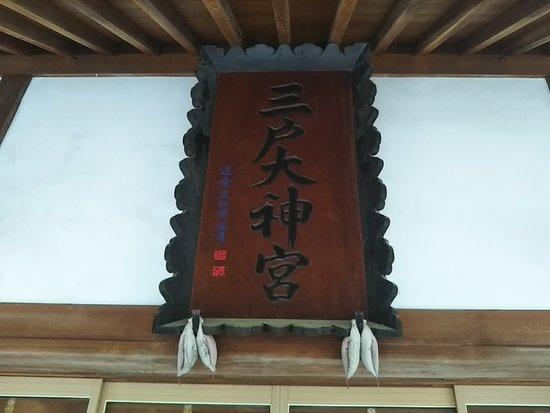 Sannohe Daijingu