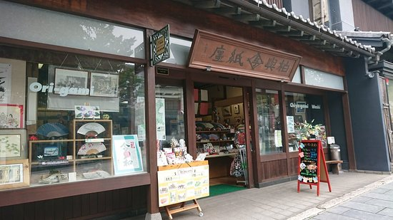 Japanese Traditional Paper Museum