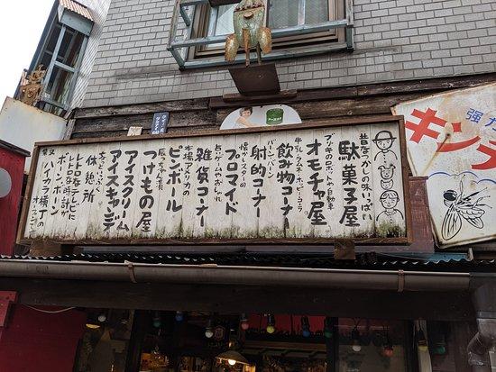 Shibamata Toys Museum