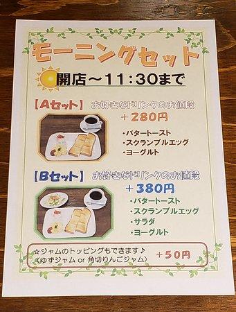 モーニングセット!! Aセット:お好きなドリンクの価格に+280円でバタートースト・スクランブルエッグ・ヨーグルトが付きます。 Bセット:お好きなドリンクの価格に+380円でAセットに更にミニサラダがセットになっています。 ゆったりと朝食をお楽しみください。