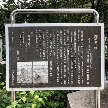 鎧橋の東詰の説明板