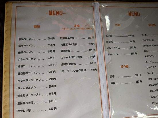 Mawatari Shokudo: まわたり食堂