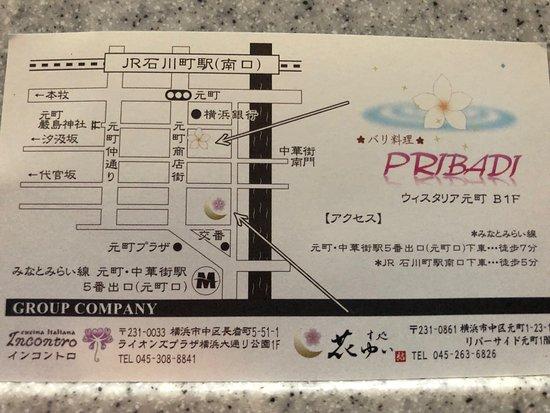 Pribadi: お店の名刺です。