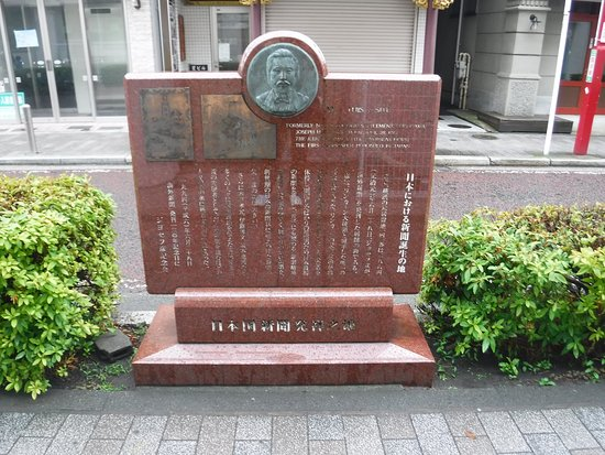 ‪The site of The Birthplace of Japanese Newspaper‬