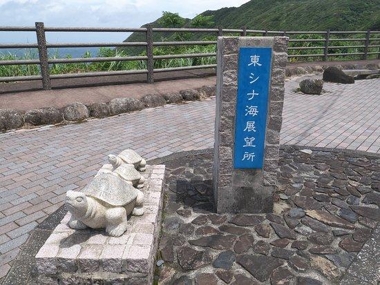 Yakushima-cho, اليابان: East China Sea Observatory yakushima01