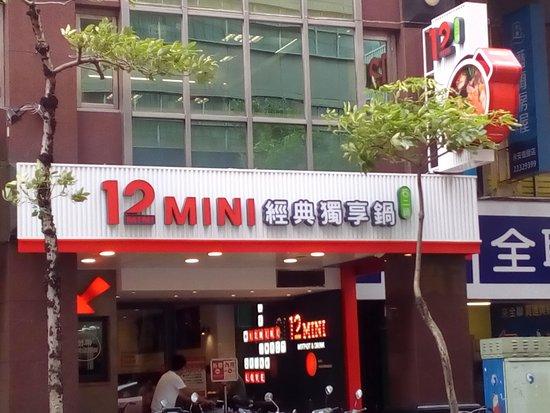 Yonghe, New Taipei: 12 MINI 經典獨享鍋  中和路483號。