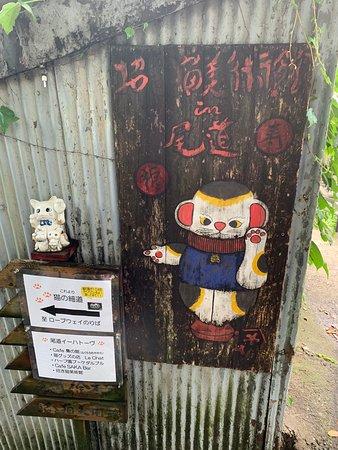 תמונה מNeko no Hosomichi