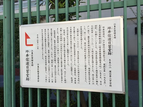 The Site of Tsuboi Shindo Nisshudo