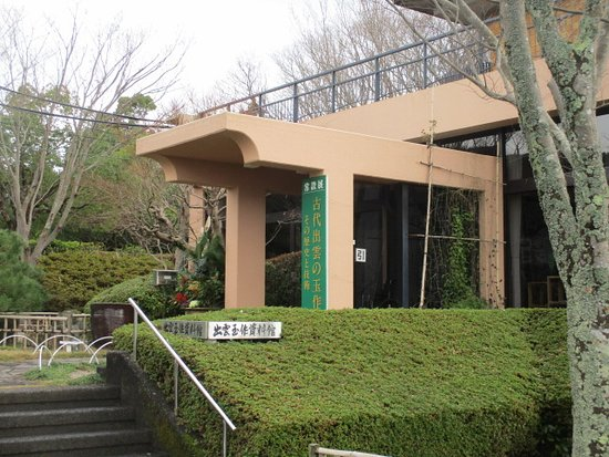 Izumo Tamatsukuri Museum