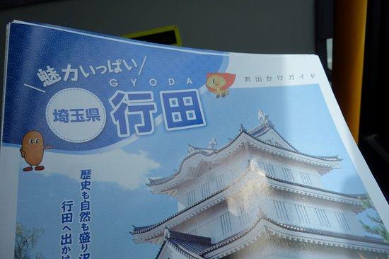 行田市観光案内所, 市内のパンフレットをもらいました