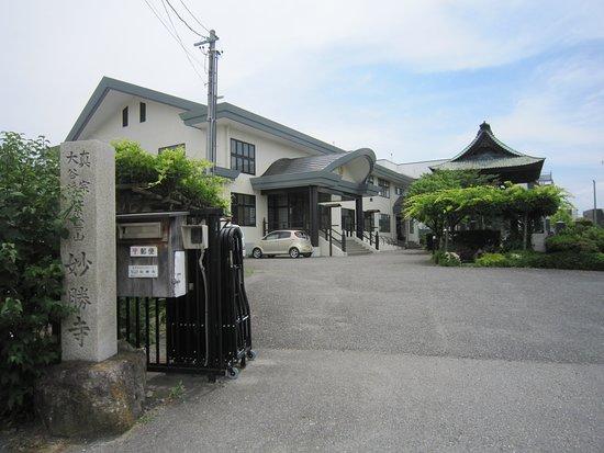 Myosho-ji Temple: 2正門のお寺名石柱