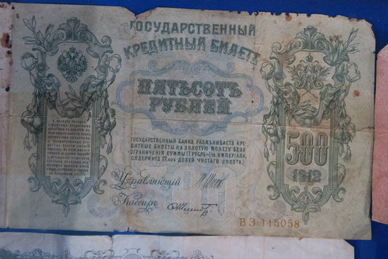 Tarbagatay, Ρωσία: This would have been very valuable, 500 roubles was a lot of money in those days!