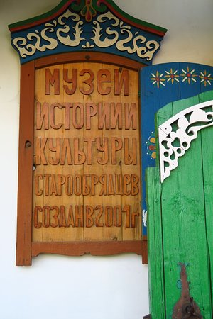 Tarbagatay, Ρωσία: It is in Russian, but it states the purpose of the museum.