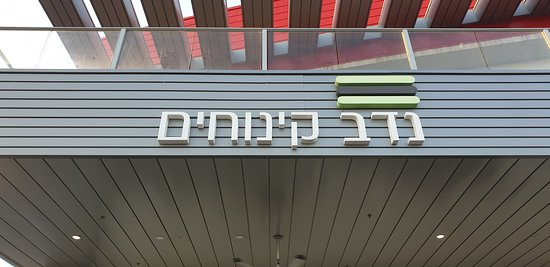 Ramat Yishay, อิสราเอล: חזית עליונה