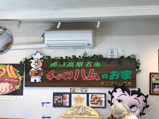 Tezukuri Ham no Ouchi