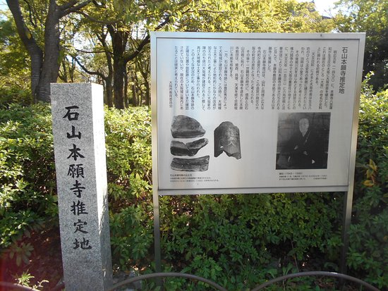 The Site of Ishiyama Hongan-ji Temple