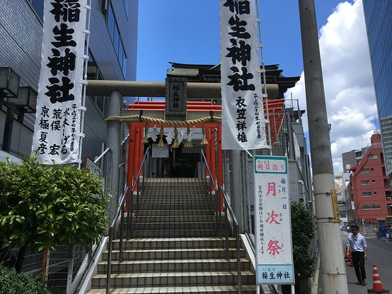 Inao Shrine
