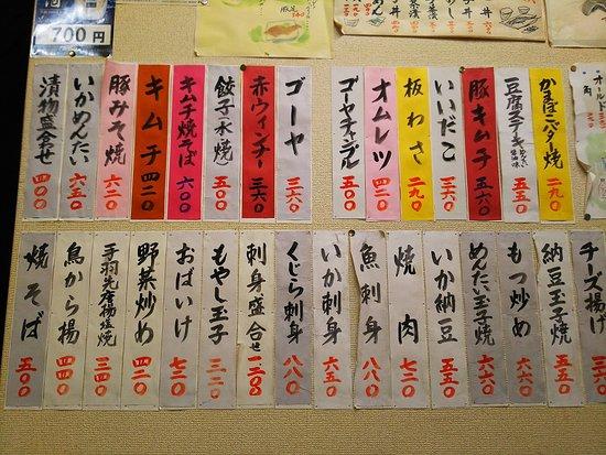 Sake Ichiban: 店内メニュー