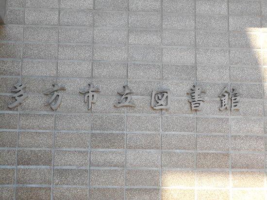 Kitakata City Library