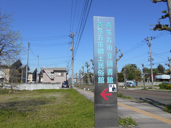 Kitakata City Kyodo Minzokukan