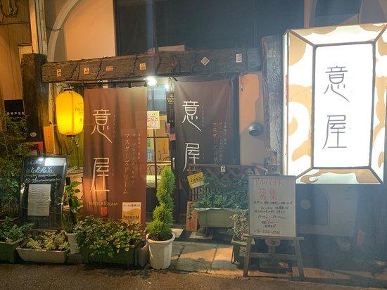 意屋日式料理照片