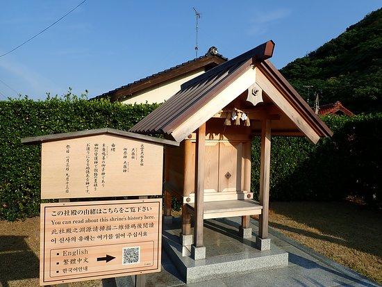 Otose Shrine