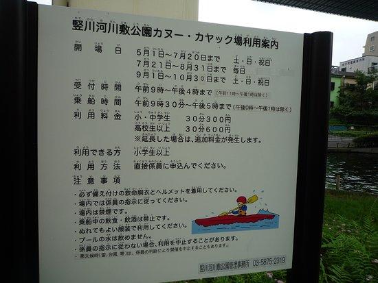 Tatekawa Kasenjiki Park
