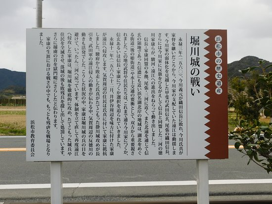 The Site of Horikawa Castle