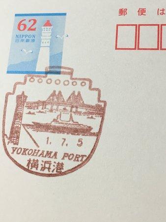 風景印で船のデザインの外枠はかなり珍しいもの。横浜がギュッと詰まったような風景印のデザインです。
