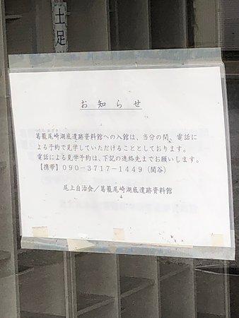 Tsuzuraozaki Lake Ruin Museum