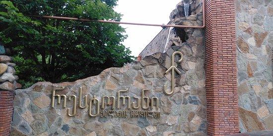 Khoni, Gruzja: вывеска)